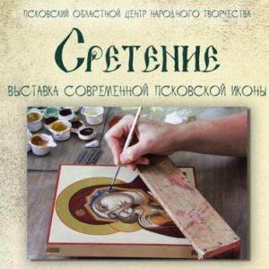 mostra icone Pskov